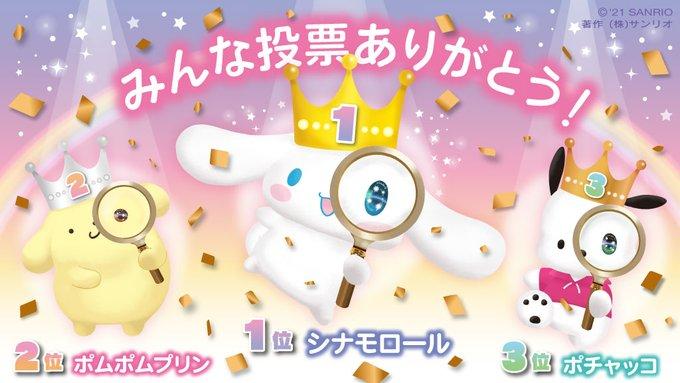 sanrio_rankingさんのツイート画像