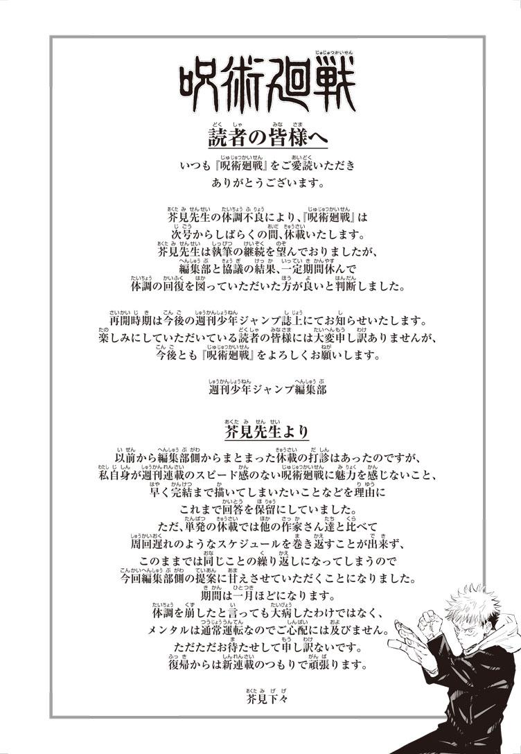 test ツイッターメディア - 週刊少年ジャンプ29号(6月21日発売)より芥見先生の体調不良のため、『呪術廻戦』はしばらくの間休載させていただきます。 芥見先生からの直筆コメントも合わせてご覧いただけますと幸いです。 なお来週6月14日(月)発売の週刊少年ジャンプ28号では『呪術廻戦』は掲載されております。 https://t.co/ntgiKuICFn