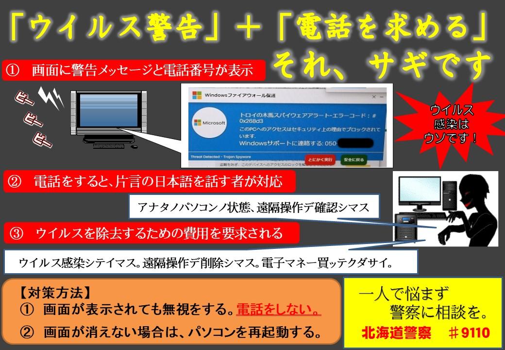 test ツイッターメディア - 【ウイルス除去費用名目のサギに注意!】道内では最近、パソコンでインターネットを閲覧中に突然、「ウイルスに感染した」などと警告画面を表示して電話連絡を求めるという手口の詐欺被害が目立っています。画面に表示された電話番号に電話をすると実際にはウイルス感染していないのに(続く) https://t.co/fWc8hlCWlE