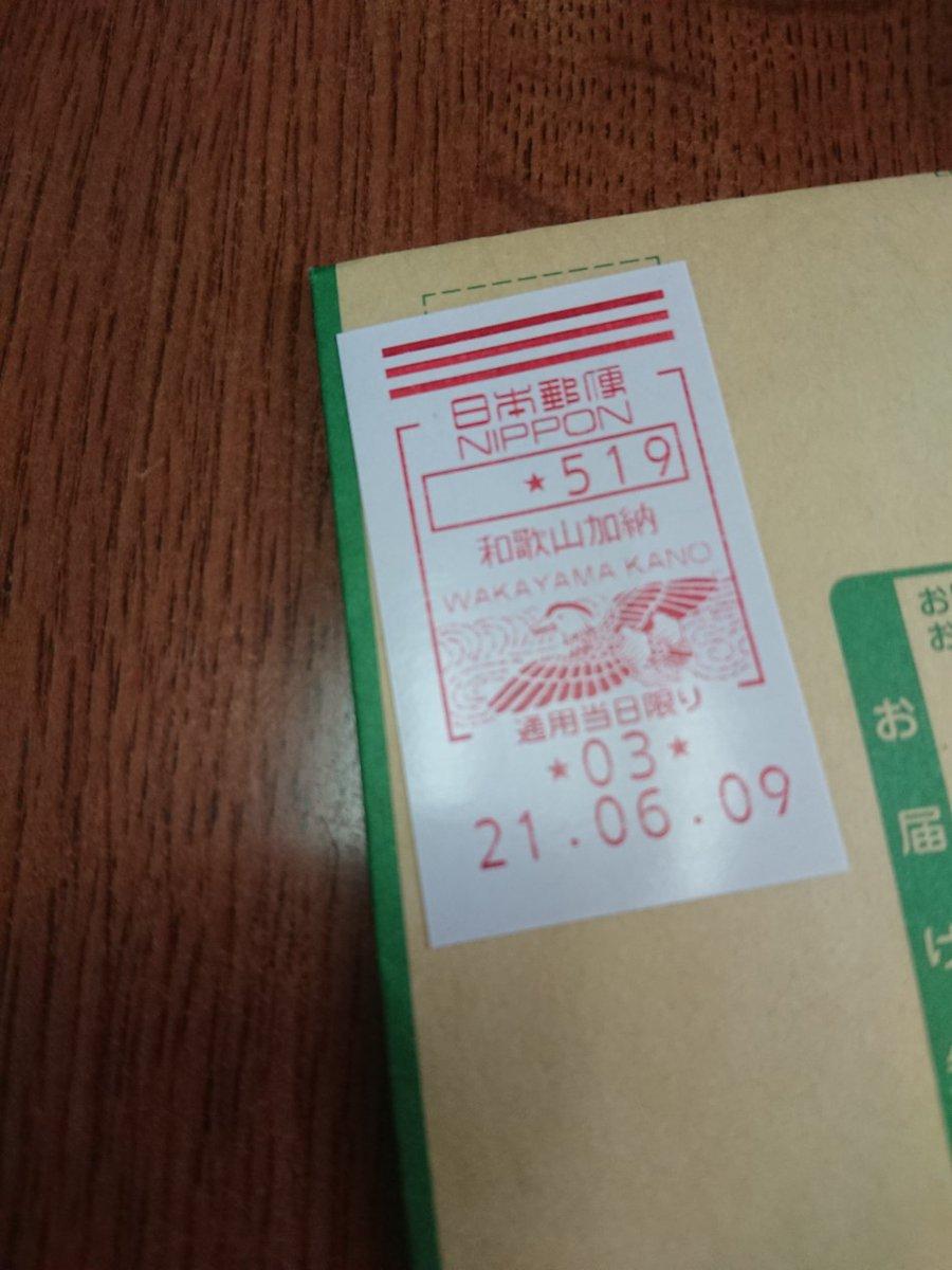 test ツイッターメディア - 160円戻ってきたーよ。ジャパンビバレッジさんありがとでした https://t.co/dghfLG98d7 https://t.co/gwW5thSIxz