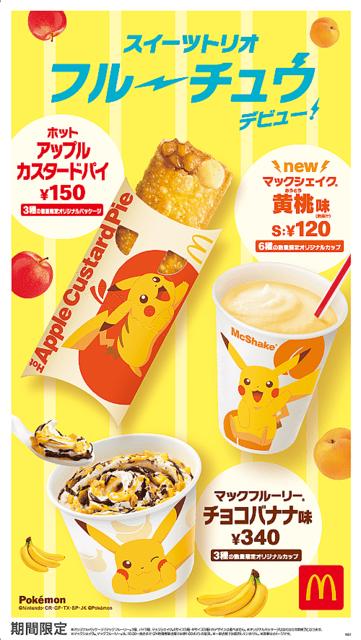 test ツイッターメディア - 【明日より】マクドナルドでピカチュウをイメージした「スイーツトリオ フルーチュウ」登場! https://t.co/99lMEF9VQc  初登場の「マックシェイク 黄桃味」にくわえ、「マックフルーリー チョコバナナ味」「ホットアップルカスタードパイ」と、12種のピカチュウの数量限定パッケージが楽しめる。 https://t.co/GM7f2hYvQA