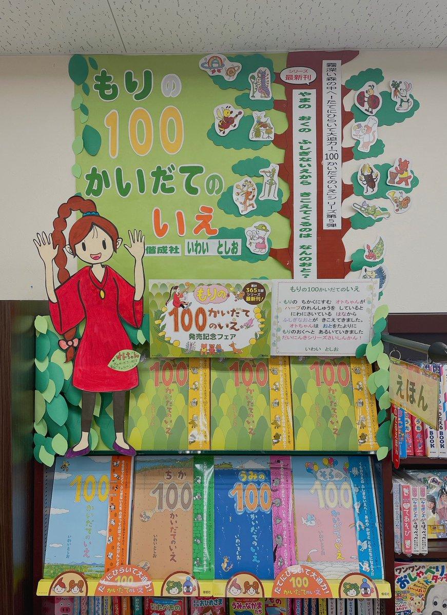 test ツイッターメディア - 【児童書売り場よりお知らせ🏡】  大人気!100かいだてのいえシリーズ最新刊✨「もりの100かいだてのいえ」発売中です‼️ 絵本売り場に、おんがくがだいすきなオトちゃんがまっています♪ ️ぜひ当店にてお買い求めください😊  #もりの100かいだてのいえディスプレイコンテスト  #いわいとしお #偕成社 https://t.co/E5qIctl8er