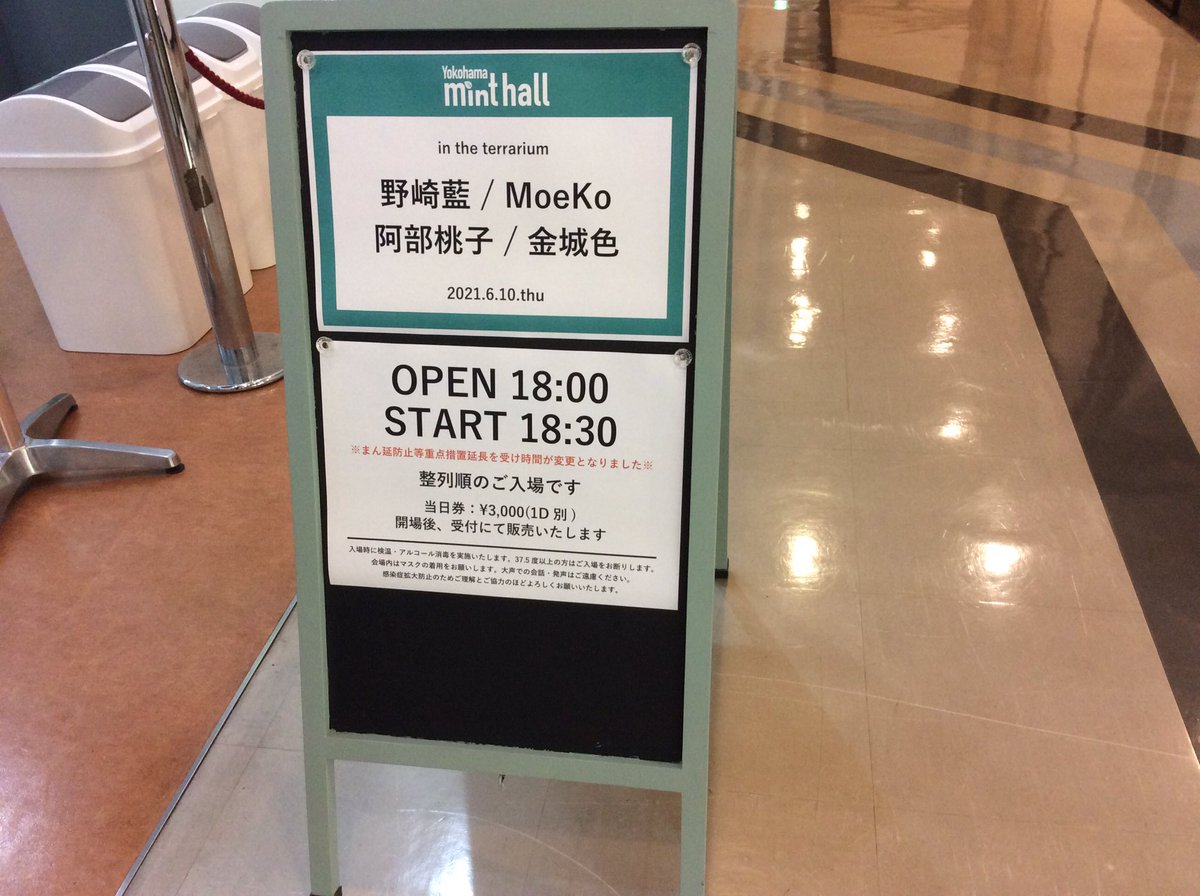 test ツイッターメディア - 金城 色 @iro_kinjo ライブ 6/10(木)横浜MintHall 「in the terrarium」4/25のワンマンライブ以来のMinthall、そして、ワンマンライブで発表された新曲も1ヶ月半遅れでタイトルも『人魚姫』に決まりました。阿部桃子 @abemomoko_music さん、Moeko @moekooom さん、野崎 藍 @n_ai127 さんでした。 https://t.co/HE4HSmq8p1