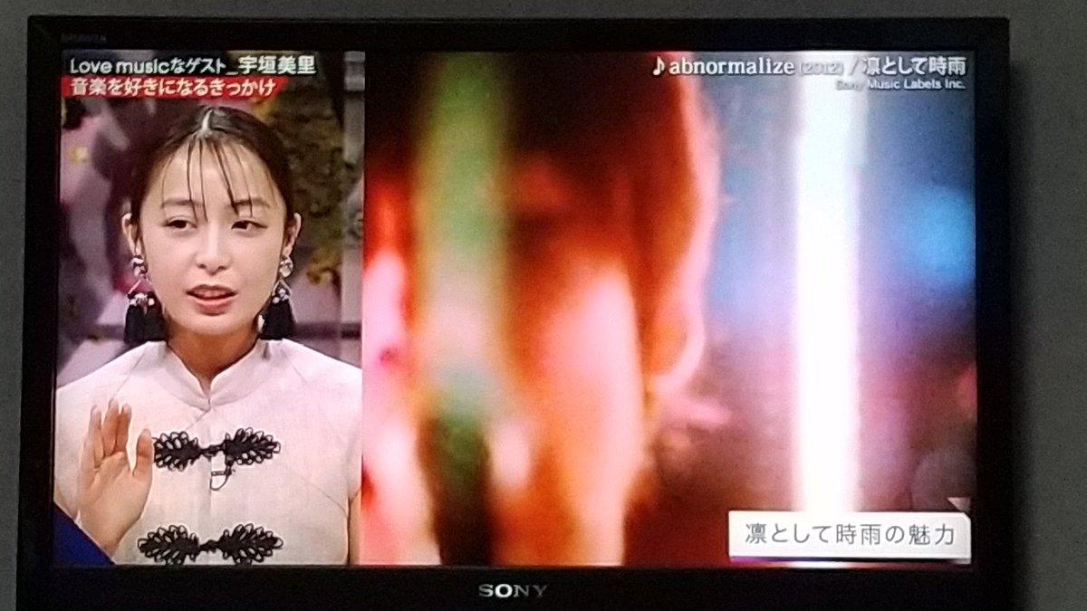 test ツイッターメディア - 録画した #Lovemusic 見てるんですけどゲスト宇垣美里さんってめっちゃライブキッズなんです。 カミコベ行ってましたとか!! なんか親近感。。 凛として時雨最高!!みたいな。 https://t.co/xo1QP2E1VD