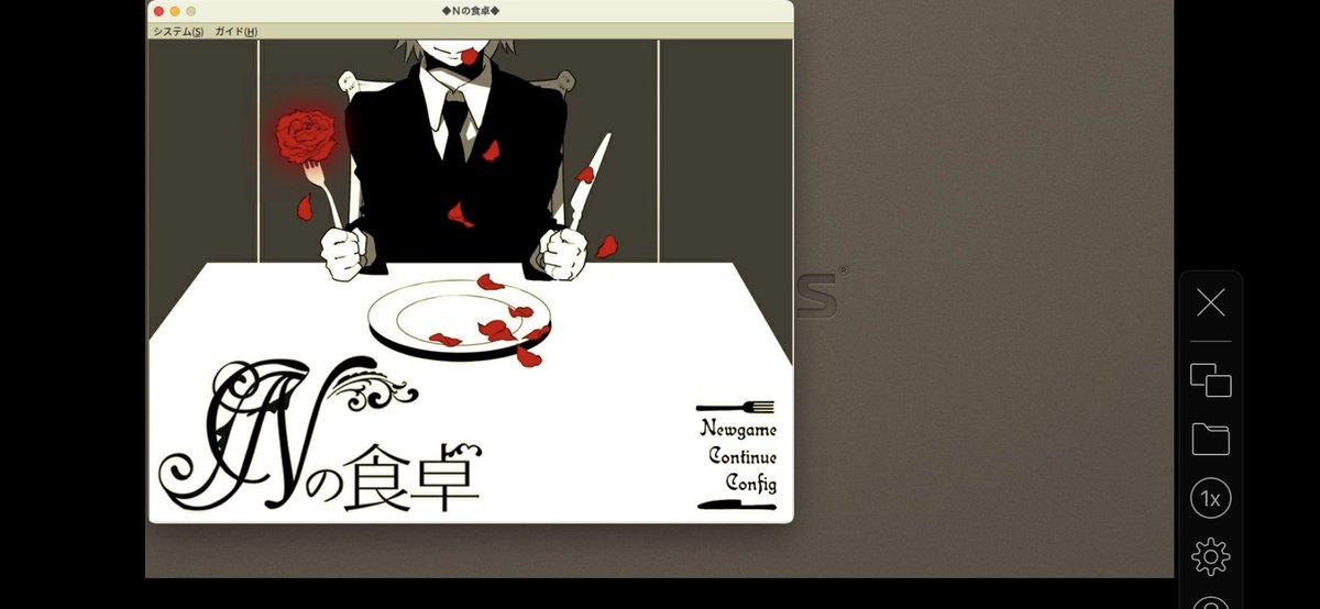 test ツイッターメディア - 今日は夜更かしして、都志見さんたちの同人フリーゲームNの食卓をします これをやるために今週は頑張った!!! https://t.co/P05Opy9nUY