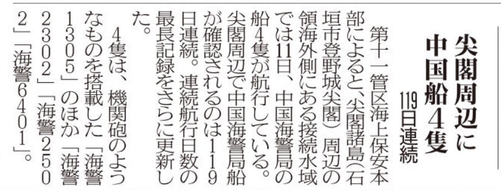 test ツイッターメディア - 「中国船が追尾 危うく衝突寸前 仏海軍高官が暴露」 「尖閣周辺に中国船4隻119日連続」 八重山日報  「一線を越える障害がより小さくなっている。今後2年以内に、フランスの原子力空母か原子力潜水艦を日本に寄港させることを提案している。」 日米豪印に英仏独を含めた自由陣営で圧力をかけるべき。 https://t.co/SyNVaYcIh2