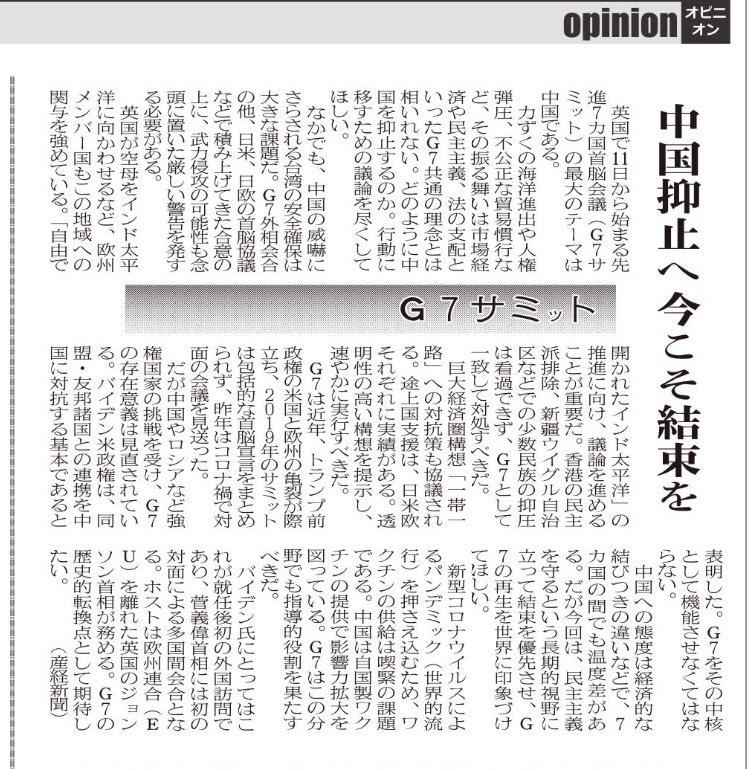 test ツイッターメディア - 「中国抑止へ今こそ結束を G7サミット」 八重山日報  「最大のテーマは中国である。ウイグルなどでの抑圧は看過できず、G7として一致して対処すべきだ。」 日本は対中制裁はおろか、ウイグルなどでの人権侵害決議すらまだです。日本の姿勢が疑問視されても仕方ありません。日本の国会は何をしている。 https://t.co/mV4AE4Oueg