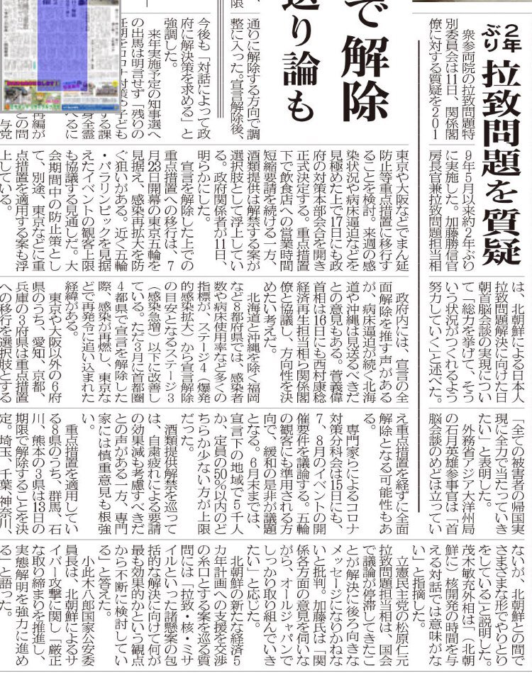 test ツイッターメディア - 「2年ぶり 拉致問題を質疑」 八重山日報  松原仁議員 「国会で議論が停滞してきたことが解決に後ろ向きなメッセージになりかねない。」 それなら野党も何をしていたのかと言いたいが、政府与党も酷いものです。北朝鮮との間で様々な形でやりとり? 具体的に何をしてどんな成果があったと言えるのか? https://t.co/dglxjVzzFY