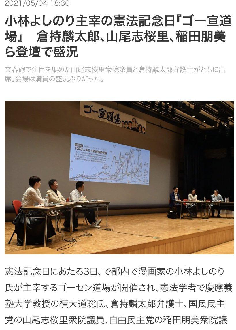 test ツイッターメディア - @abenoshindansho @hayakawa2600 いいえ、立憲民主党は野党です。  山尾は国民民主党所属です。 愛知7区選出ですが、次回は危ないので東京ブロック比例に国替えです。あの自民党稲田朋美や小林よしのりなどににじり寄ってますね。 https://t.co/MAQ2uzPXFX