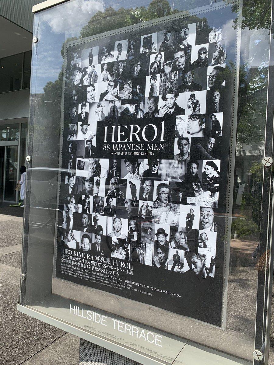 test ツイッターメディア - すべて良かったけど、私はこの岩城滉一さんの写真がすごく良かった☺️ おディーンさんの笑顔も可愛かったし、かずまくんにはビックリ😳 今日はこちらの写真展にも展示してあるとある俳優さんもプライベートでいらしてました😌 明日まで!!  #HIROKIMURA写真展 #hero1 https://t.co/CbDJt2PHMM