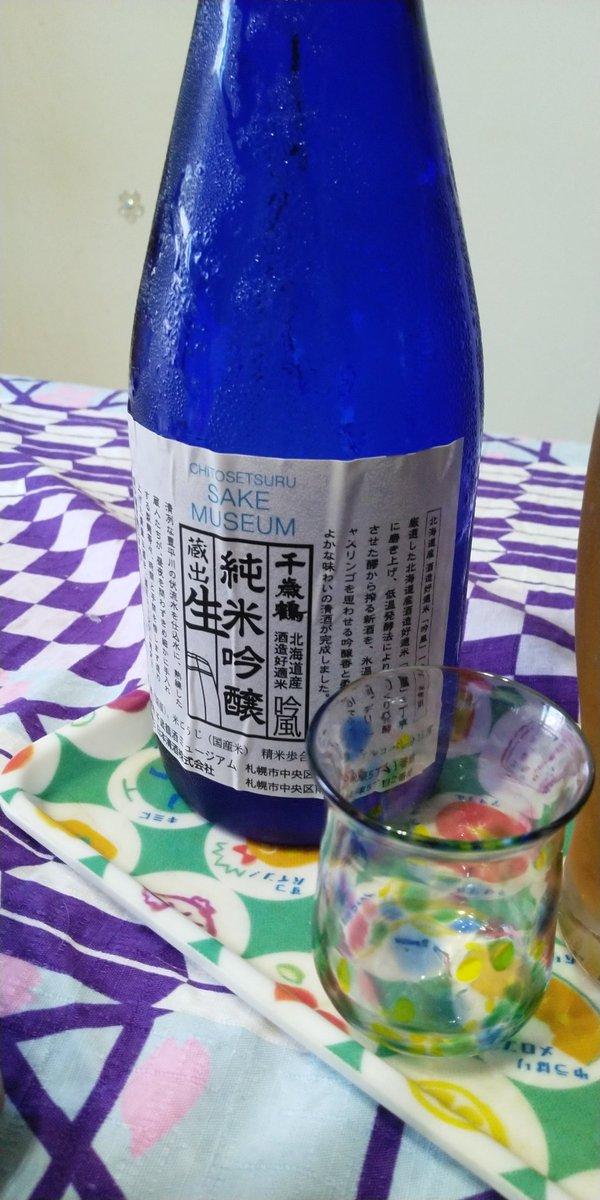 test ツイッターメディア - 札幌の千歳鶴ミュージアム現地の生原酒をいただきます🍶 #お酒にありついた https://t.co/tLOxEHbkQc