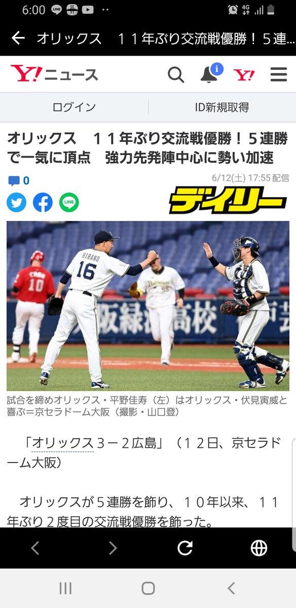 test ツイッターメディア - まさかのと言っては失礼やけどオリックスが交流戦優勝! この勢いのまま駆け上がって日本シリーズで関西ダービーしようぜ🐯🐂  #セパ交流戦 https://t.co/oq6UCOSs6o