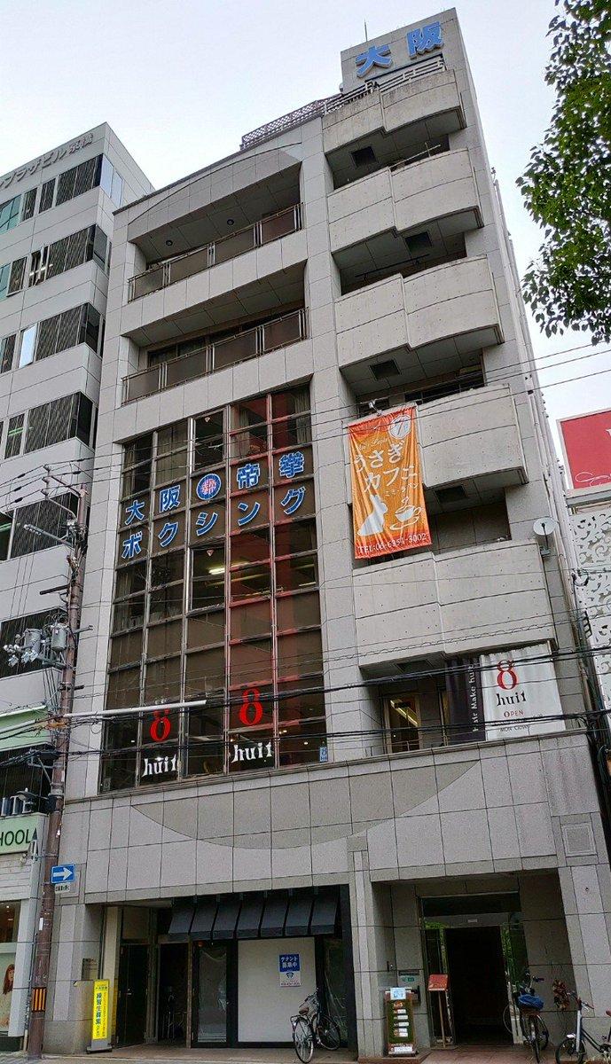 """test ツイッターメディア - """"OBP(大阪ビジネスパーク)""""の隣のエリアは 大阪の東の繁華街のひとつ""""京橋""""があります  この京橋には  ・渡辺二郎(WBA・WBC世界スーパーフライ級) ・六車卓也(WBA世界バンタム級) ・辰吉丈一郎(WBC世界バンタム級)など 数多くの世界チャンピオンを排出したボクシングジム""""大阪帝拳ジム""""があります! https://t.co/xlVimFSnoh"""