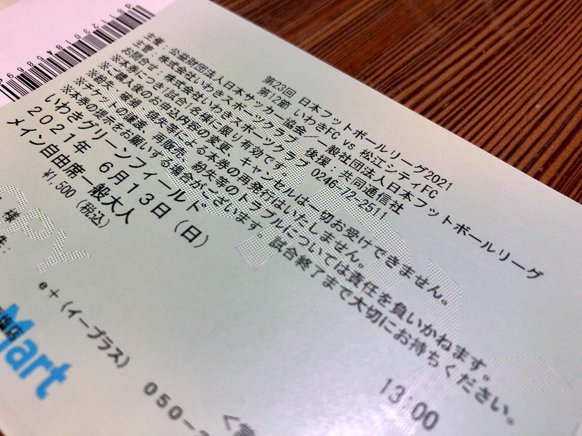 test ツイッターメディア - 明日、ついに初めてサッカーをスタジアム観戦します。JFLの地元いわきFC vs 松江シティFC戦です。コロナで東京方面にラグビーを見に行く気になれないので、気晴らしで半分ヤケです。笑 #いわきfc https://t.co/2lEjOjqwXA