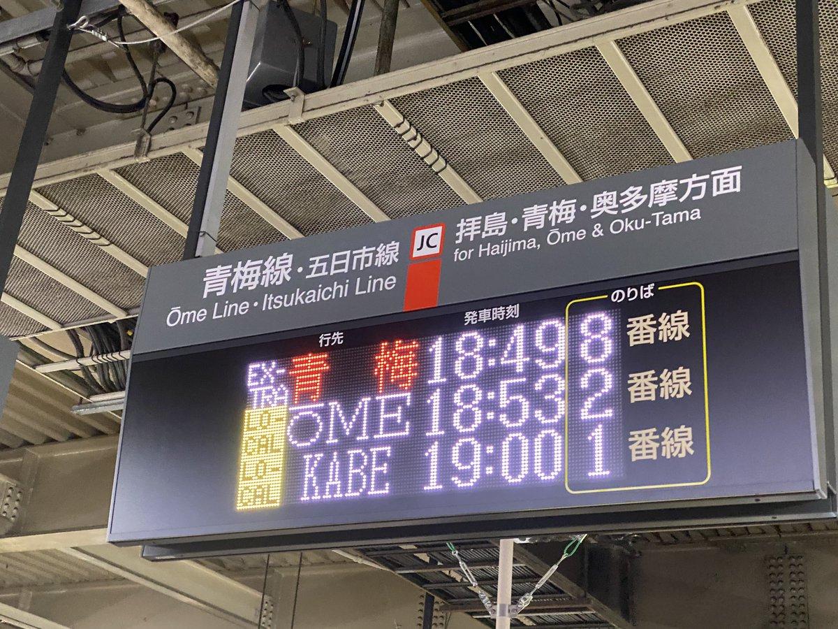 test ツイッターメディア - 立川駅からの次の青梅線、まさかの8番線から発車。 https://t.co/W34ukFrUJ1