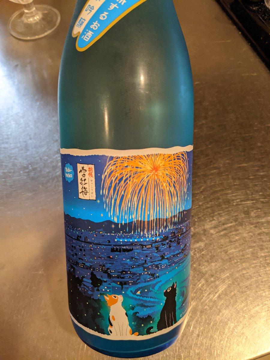 test ツイッターメディア - ネスパスで買ってきた長谷川酒造あけるよお https://t.co/7j1FPfaHHj