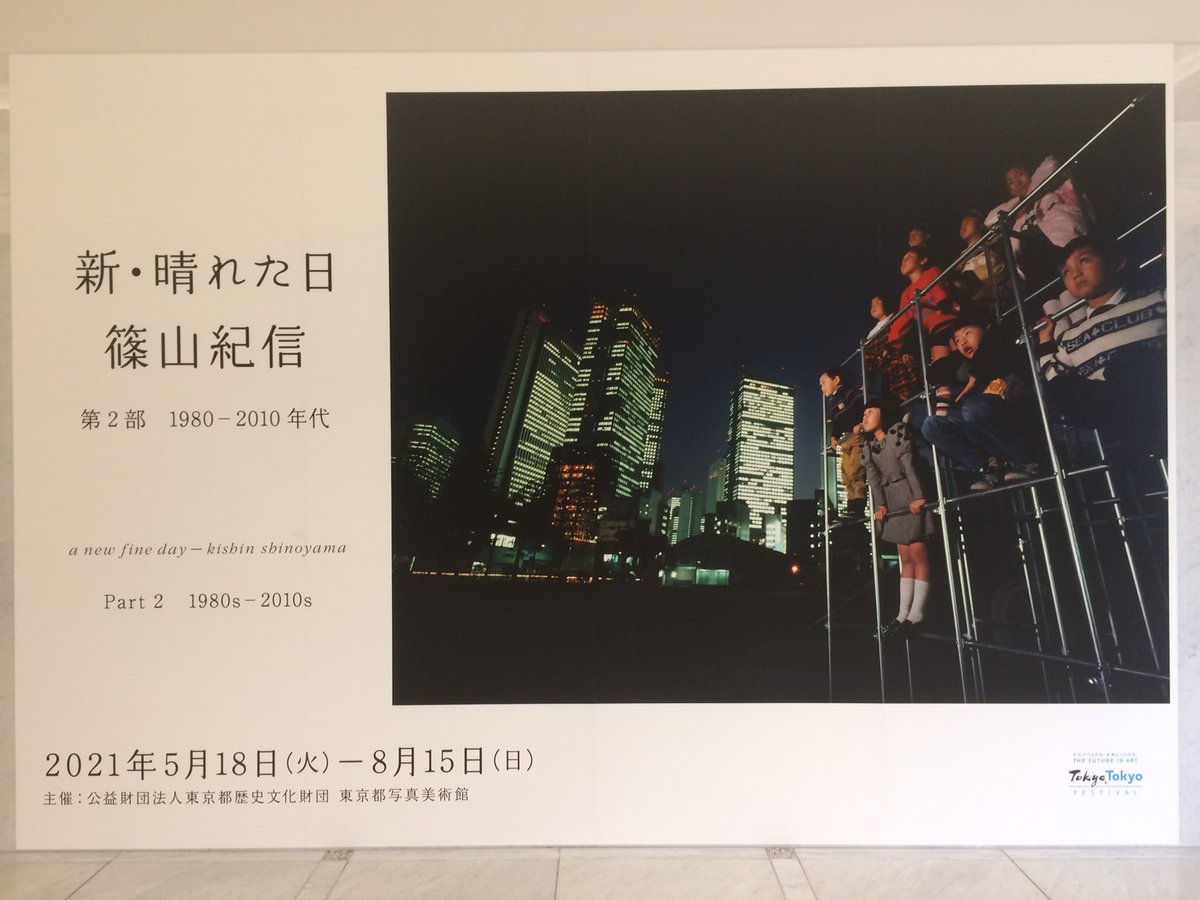 test ツイッターメディア - 東京都写真美術館で「新・晴れた日 篠山紀信」。60年の歩みを概観する初の大規模な回顧展、とのこと。展示全作品のモノクロサムネイル画像つきの無料パンフレットあり。解説を読みながら一周、そしてパンフレットを閉じてもう一周。ナディッフで販売していた宝生舞写真集をなぜか買ってしまいました。 https://t.co/842teGHFz8