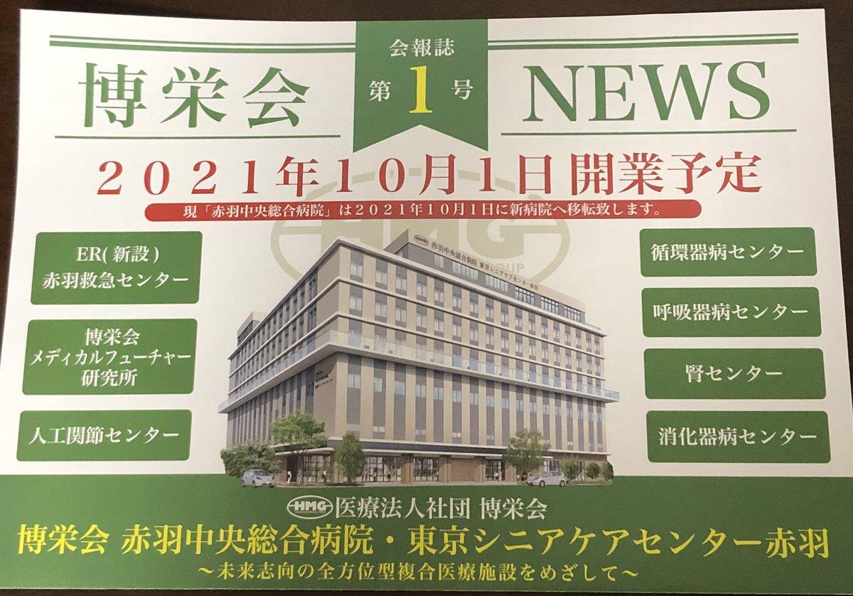 test ツイッターメディア - #北区 志茂で建設中の「赤羽中央総合病院・東京シニアケアセンター赤羽」足場も取れて全容が現れました。 災害拠点連携病院として10月の完成が待たれています。 病院正面の、都市計画道路補助86号線「命を守る道」の整備も住民の皆様のご理解・ご協力を頂きながら進めてまいります。 https://t.co/UxdZ5fChmg