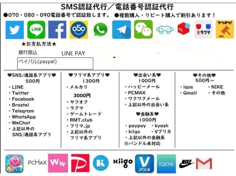 test ツイッターメディア - 新規の方も大歓迎!!  日本の番号で認証します。  IDyuyu1234777 認証工房 認証代行、メルカリ、ラクマ、ヤフオク、出会い系 支払は振込、ペイパル、ラインペイ対応です https://t.co/VVbXamxxJx https://t.co/6YbRPsgHye