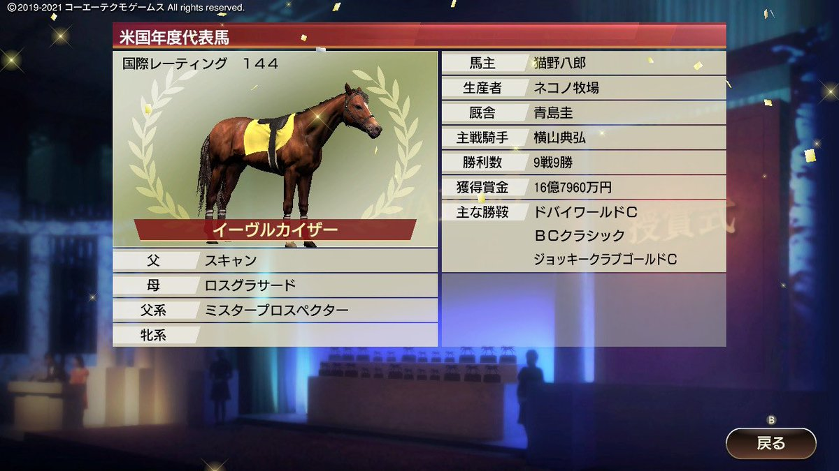 test ツイッターメディア - ウイニングポスト9 2021 国内、北米、欧州年度代表馬独占。北米年度代表馬のエースに続いて、国内年度代表馬もなかなか力あるようです。有馬オンライン中級2着。   #ウイポ #NintendoSwitch https://t.co/DxMvQQys4v