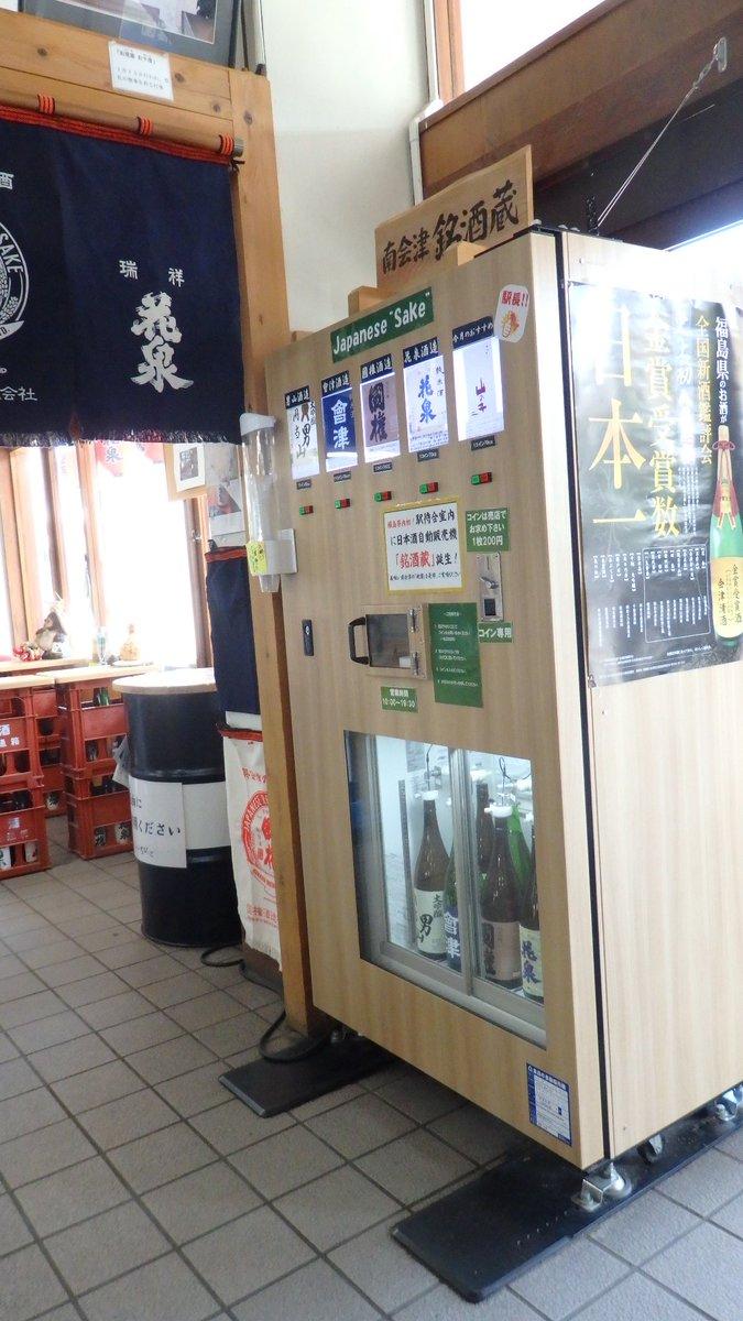 test ツイッターメディア - そして駅の地酒の自動販売機へ。 開当男山酒造さんの大吟醸男山を飲んでみたら飲みやすい丸いお味。 続けて会津酒造さんの山の井を。きりっとしたお味でこちらも美味しい。 200円で50ccなのでお試しにキュっと飲むのにいいですよん🎵 https://t.co/v74YnAz86z