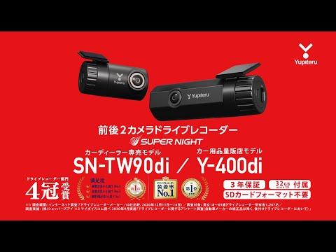 test ツイッターメディア - ユピテル TVCM ドライブレコーダー SN-TW90di / Y-400di「驚きの新機能 篇」30秒 開封動画まとめ https://t.co/AWd8jooL6m #ドライブレコーダー https://t.co/KQttXDyxR1