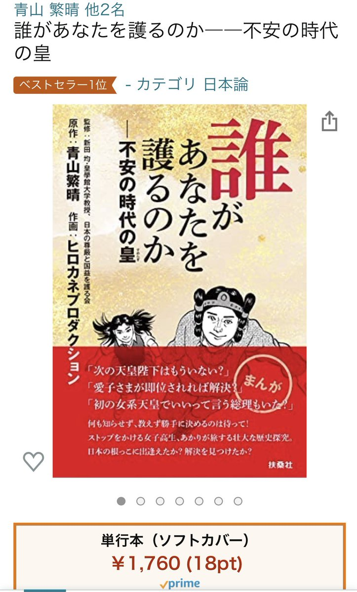 test ツイッターメディア - 【いよいよ6月18日発売】 護る会監修の漫画 「誰があなたを護るのか〜不安の時代の皇(すめらぎ)」  原作・青山繁晴 作画・ヒロカネプロダクション(弘兼憲史)  天皇とは。皇位とは。宮家とは。そして「女系天皇」「女性宮家」?  ぜひ一人でも多くの日本人に読んでほしい。 https://t.co/LRWHHS3Mbr