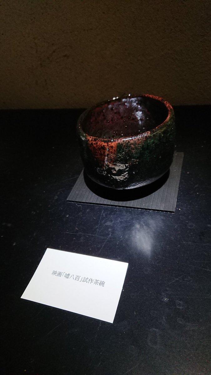 test ツイッターメディア - #みみずくの砦 #田楽わかや #崇広堂  #嘘八百 #陶芸 #昼馬和代  久々にお気に入りの店でランチ☀️🍴。その手前にある崇広堂に無料の張り紙が有ったので、食後に寄ってみる。そしたら個展していた。中井貴一さんの出演映画、嘘八百、に出てきたの茶碗の試作品が二つ展示されていた。久々に遊んだなー✨ https://t.co/4FgDFeVkb9