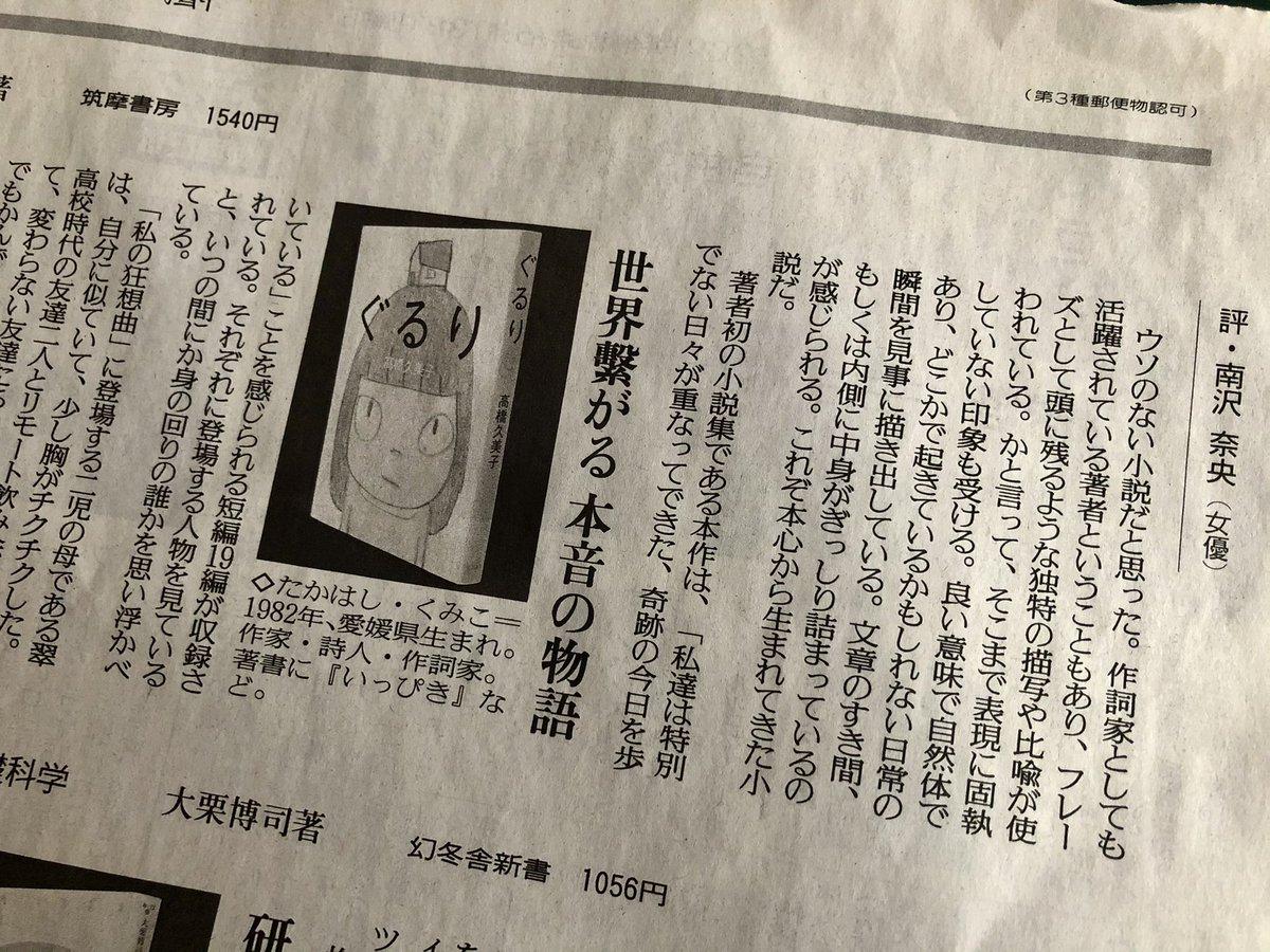 test ツイッターメディア - 6/13(日)読売新聞に高橋久美子著『ぐるり』の書評が掲載されました。 「ウソのない小説だと思った/これぞ本心から生まれてきた小説だ」南沢奈央さん評  私たちの日常は、奇跡のような出会いとすれ違いの積み重ねでできている。19編の短篇からなる初の小説集。 📕試し読み↓ https://t.co/vNITDd0H8S https://t.co/g3NlVmt46T