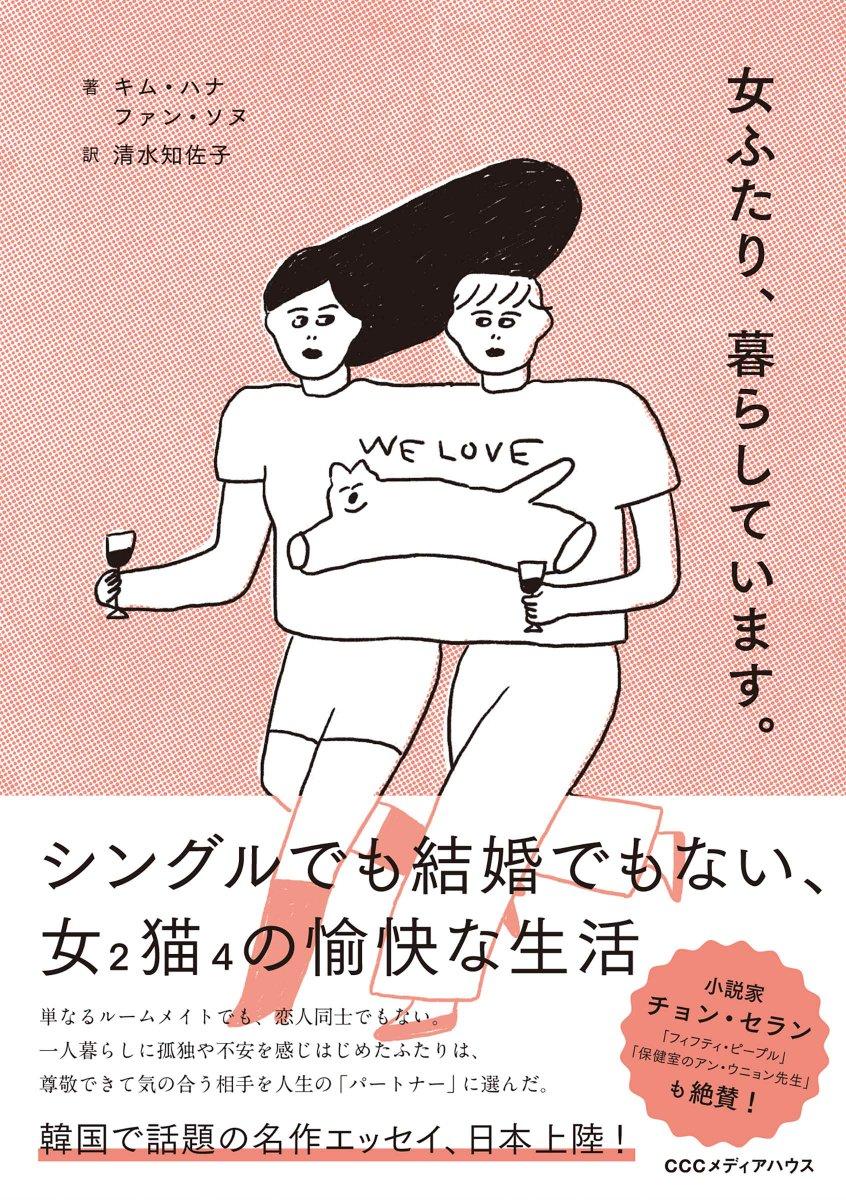test ツイッターメディア - 女優・南沢奈央さんが紹介する一冊『女ふたり、暮らしています。』  📖https://t.co/c1NqcpDHu1  新しい生き方や家族の形の可能性を広げられて、忙しい毎日で忘れがちな楽しく暮らすヒントも教えてくれる、人生の指針になる一冊  @cccmh_books https://t.co/ERXp7dH9k0