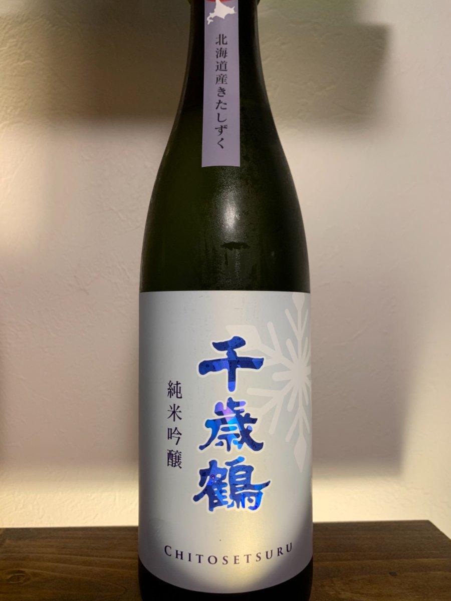 test ツイッターメディア - 2021年5月購入 テレビ番組で杜氏さんが変わったのを観て気になり購入。 地元札幌の銘柄なのだが、あまり好んで飲むことはなかった銘柄ではあります。  開栓初日は甘い!と思ったが、翌日には... (千歳鶴 純米吟醸 きたしずく 純米吟醸) https://t.co/WXIs9tR7y4 https://t.co/NENcUCLvIg