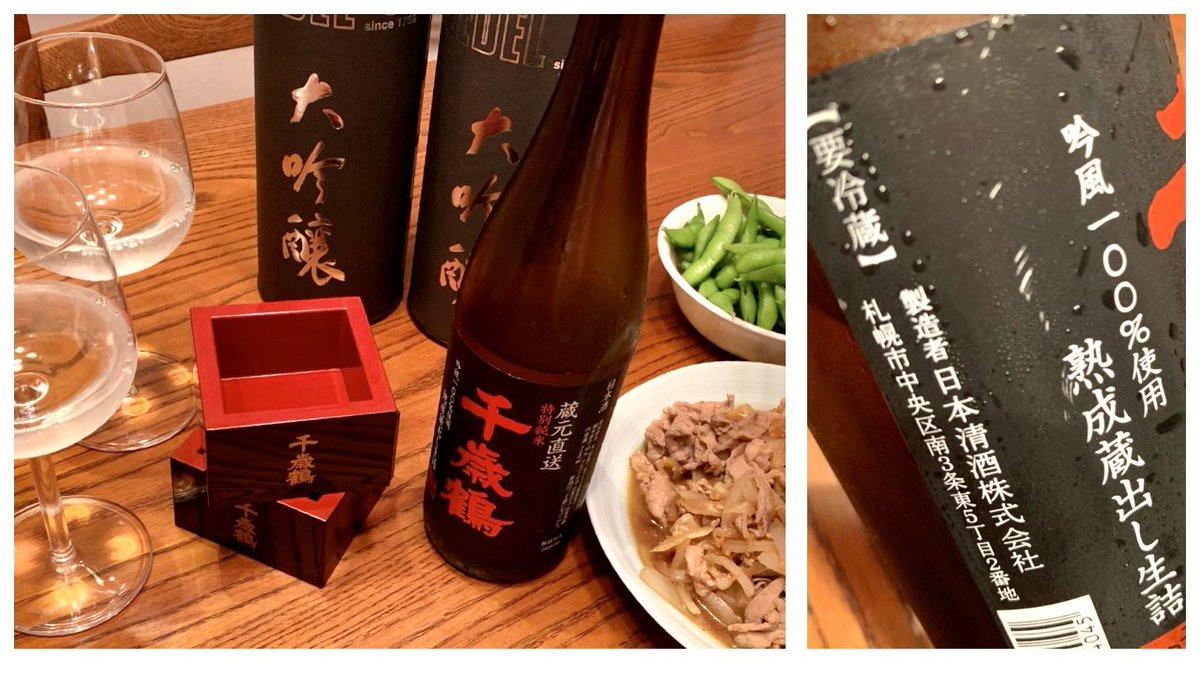 test ツイッターメディア - 吟風100%の千歳鶴を見つけたので、札幌でブタさんが愛用していたRIEDEL大吟醸のグラスを数年ぶりに発掘して使ってみました(╹◡╹*)懐かしい味♪良く直営店に行ったなぁ。また行きたいな〜( ´∀`) #千歳鶴 #RIEDEL #ひよこ書店 https://t.co/5gHJWL8nDU