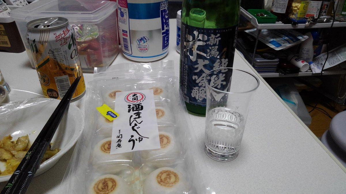 test ツイッターメディア - 今夜は🍶#新潟純米大吟醸#越つかの酒造株式会社と#つまみは#大関#酒まんじゅう https://t.co/XtmcGEvmWo
