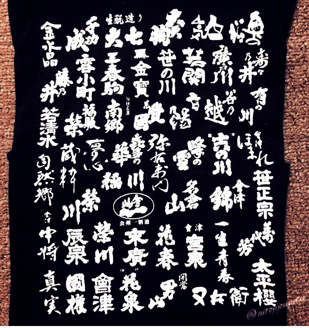 test ツイッターメディア - 福島県内の #日本酒 の酒蔵たち。現在は「男山酒造」も稼働していますので、プラスワンになっています。ということで、このTシャツを製造・販売されている業者の方ー!更新・再販お願いします!!因みに、このTシャツは郡山駅前の「おみやげ館」「福島空港」での販売を確認しています🙆✨#福島を知って https://t.co/wqGm7c4iDp
