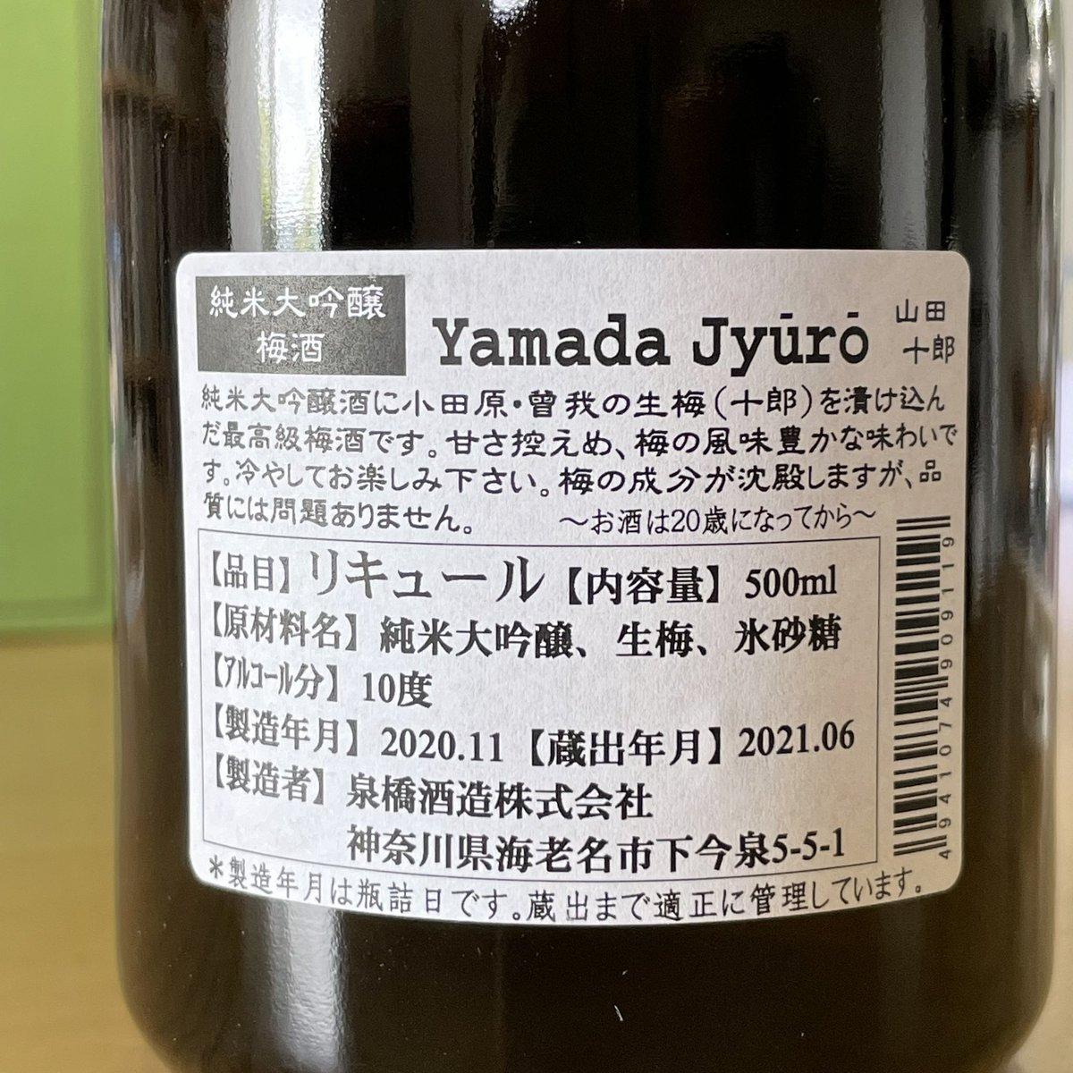 test ツイッターメディア - 東京は晴れるようです。 真鶴で会った友人に貰った梅酒。 純米大吟醸酒に小田原の生梅を漬け込んだって。 酒、基本的に飲まないんだけど、こりゃ〜飲んじゃうよ〜! https://t.co/LoD2QgVSNm