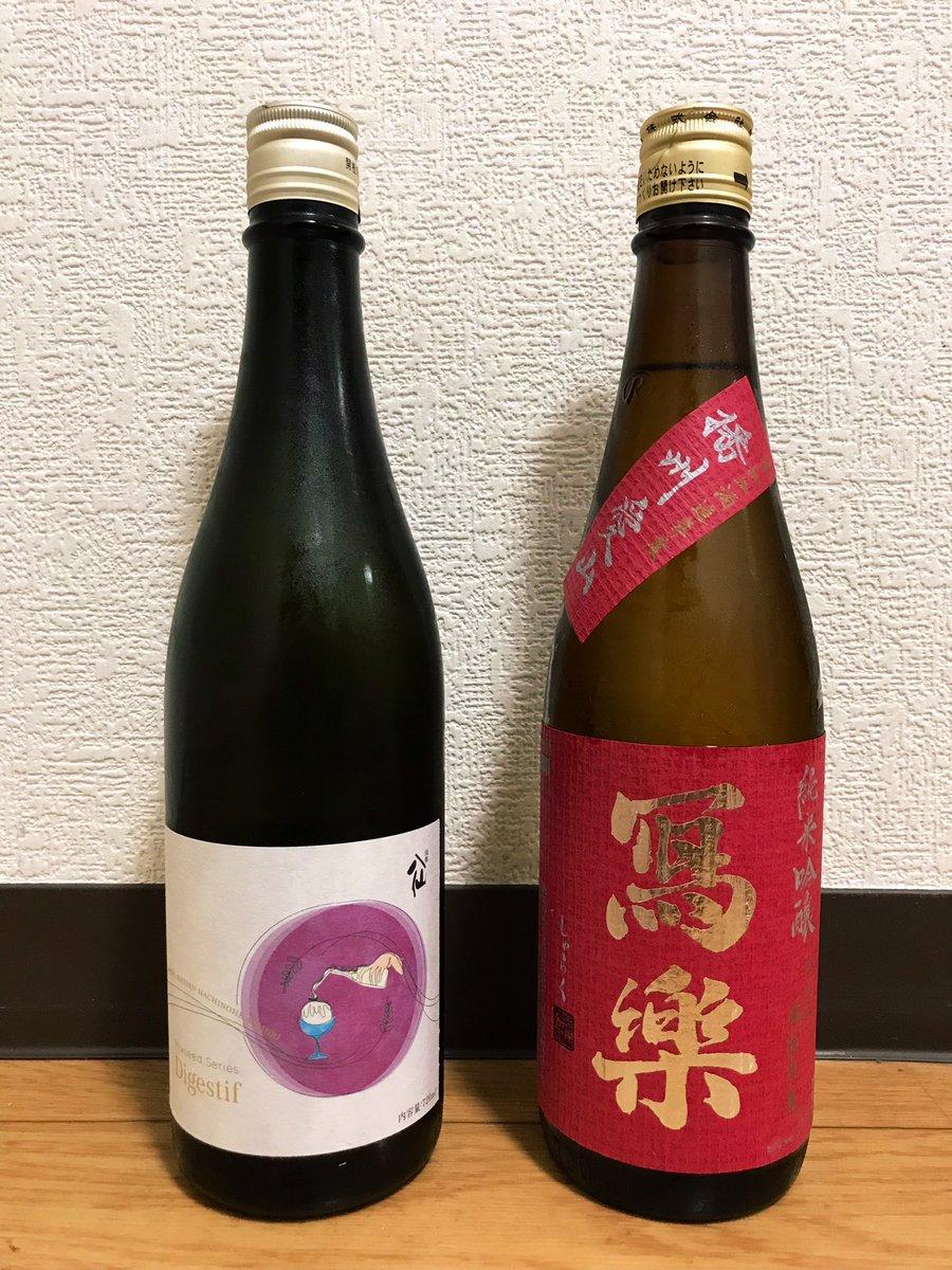 test ツイッターメディア - 休日出勤した分を日本酒に変換。陸奥八仙Mixseed Series Digestifと冩樂播州愛山。 https://t.co/jXY0a3356i