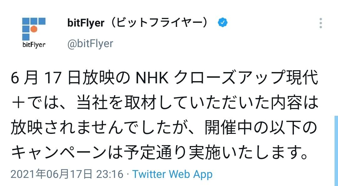 test ツイッターメディア - 彡(゚)(゚)『昨晩ウッキウキで  【明日クローズアップ現代で当社が取材された内容が放映されるので、プレゼントキャンペーンやっちゃいます!!!】  とツイートしていたビットフライヤーさんの笑顔を奪った鬼畜NHKを許すな()』 https://t.co/oexG5Rw2Pg