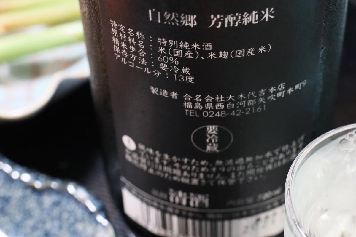 test ツイッターメディア - #晩酌 は #福島県 #矢吹町 大木代吉本店「自然郷 芳醇純米 無濾過 無加水」を酌みつつ、葉生姜の味噌添え、#宮城県 三陸産銀さけカマの塩焼き。🍶 養殖の生銀さけを近所のスーパーで見かけるようになり、好みの塩加減で調理できるので重宝している。🐟 少し発泡味を感じる酒が脂分をサッと流す。😋 https://t.co/3Y90vCdhEY