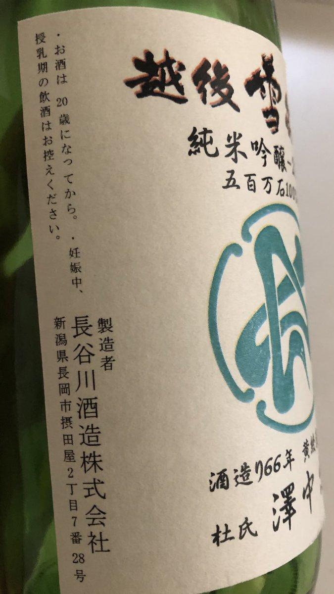 test ツイッターメディア - @yonedu114514 おー、サッシカイア、初めて聞いて今探したら、すんごい高級な😳🍷 辛口、フルボディ良いね〜✨ 私はプドゥー🦌て安い赤ワインが大好きで❤️ 日本酒はね、出羽桜の純米大吟醸が自分の中で殿堂入り。 あとは、縁のある新潟の酒をラベル買いが結構好きで、最近では、越後雪紅梅が美味しかったよ👍 https://t.co/tdE3JwpI40