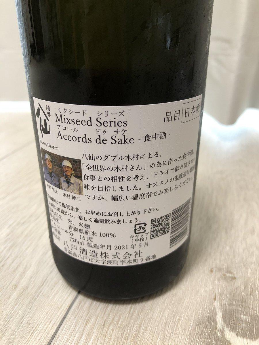 test ツイッターメディア - 陸奥八仙 Mixseed Series Accords de Sake。Mixseed Seriesの第二弾。 米の旨味と酸味強め、少しガス感ありドライな食中酒。買った酒屋曰く熱燗でもいけるらしいです。 なお、木村さんのためのお酒らしいですが、フツーに木村さんじゃないけど飲んでます😆 https://t.co/pSX3xhIYhl
