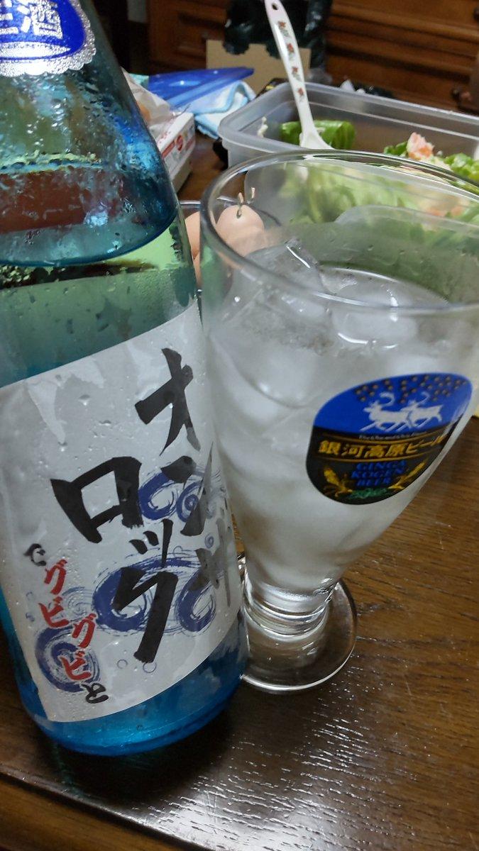 test ツイッターメディア - 浪江と加美町の酒を、銀河高原ビールグラスで頂く。 #磐城壽 #純米吟醸 #真鶴 #純米生貯 #オンザロック https://t.co/UUpf96zX4h