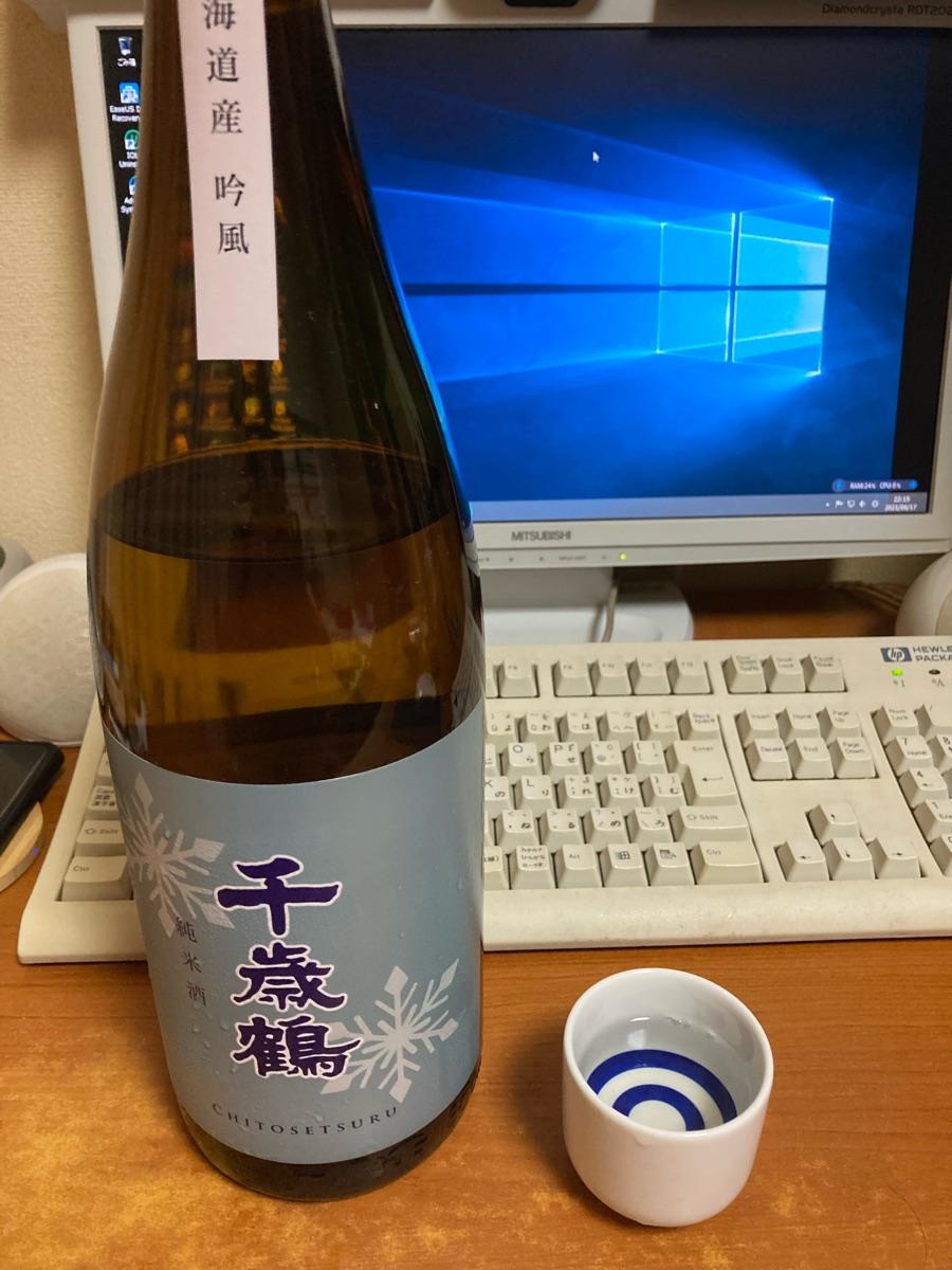 test ツイッターメディア - 441銘柄目、千歳鶴(北海道札幌市)純米😊 前々から呑みたいと思ってた銘柄で、今日たまたま発見したので、一升瓶ながら迷いなく拿捕🤣←どあほう 何処かで呑んだ味に近いな。。と思ったら、酒米は吟風か! 吟風の酒は、以前、結ゆい(茨城県結城市)で呑んでおる。ああ納得~(*´ω`*) https://t.co/mUAEoiugiS