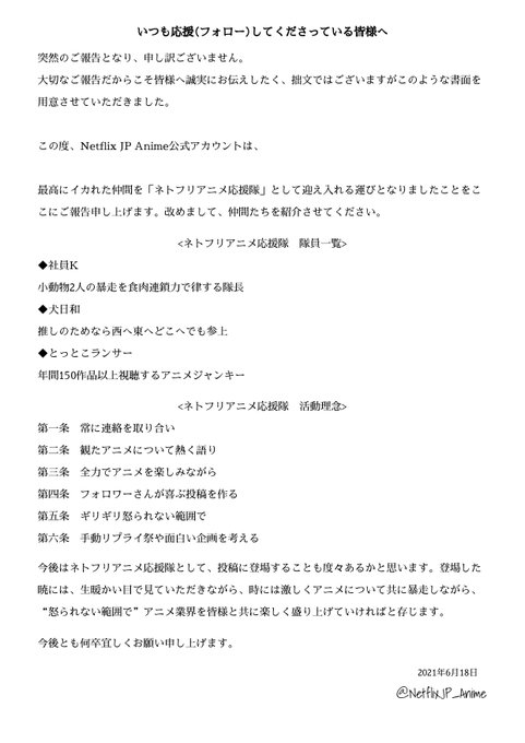 NetflixJP_Animeさんのツイート画像