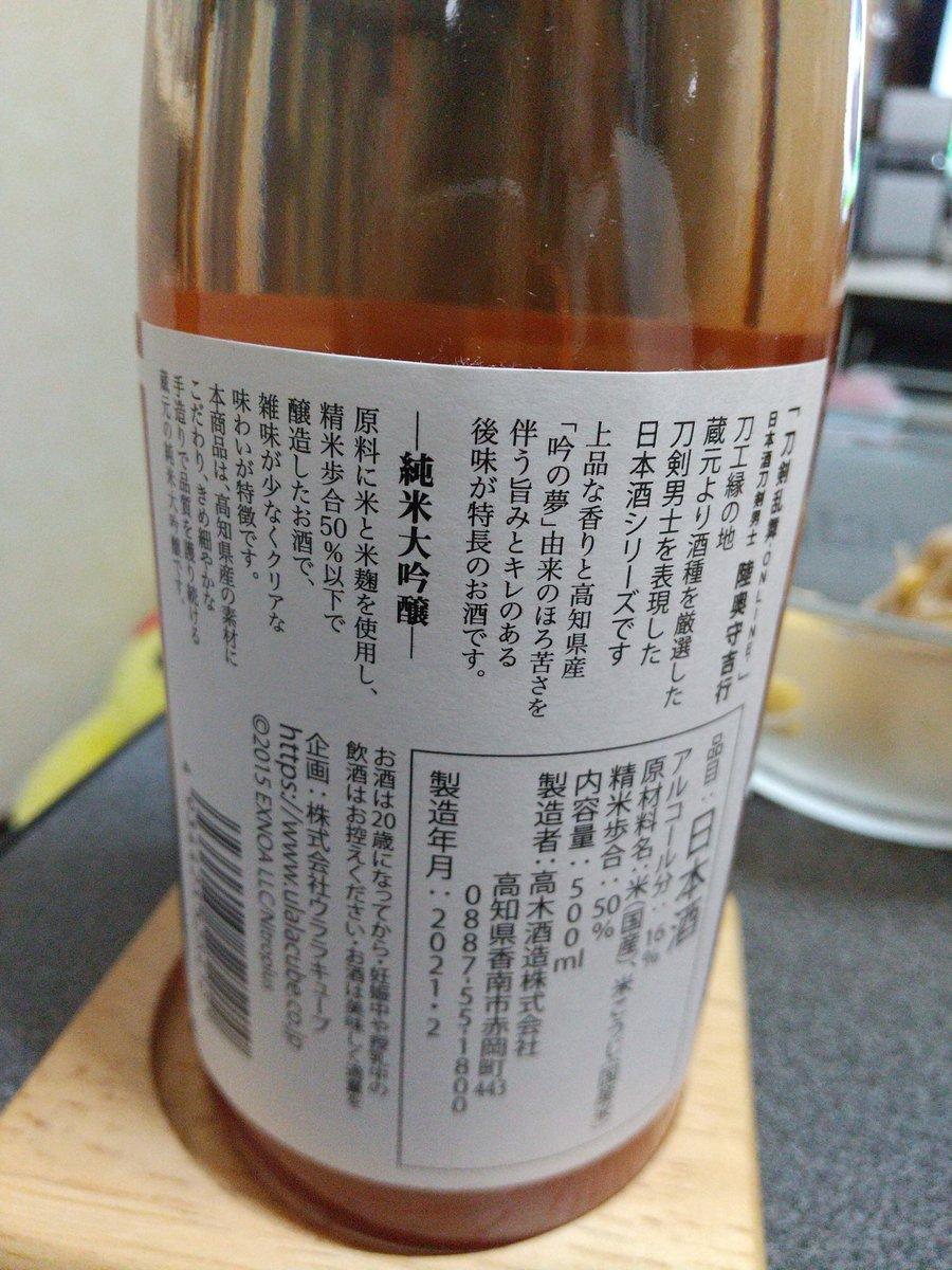 test ツイッターメディア - 海老カツとなすの煮浸しとトリ天そばともずく酢です。 意外と陸奥守日本酒、もずく酢とあいました。  高知県の高木酒造さん! ありがとう! いたーだきまぁーす! https://t.co/aO4qmxzrNB