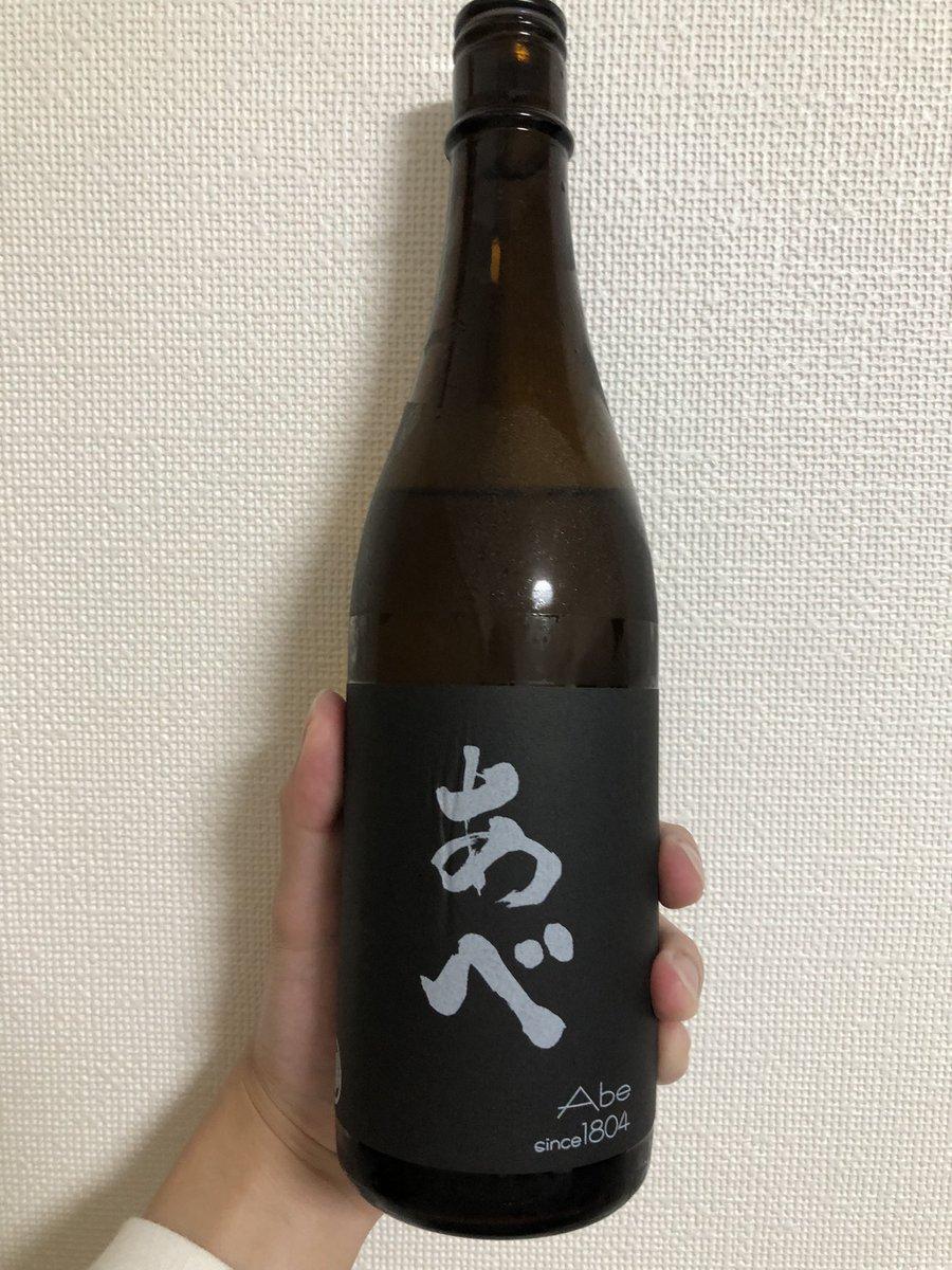 test ツイッターメディア - 今日は「あべ たつみ清酒堂PB」 うますぎ。一番好きなタイプの日本酒。 https://t.co/VBHylA391N