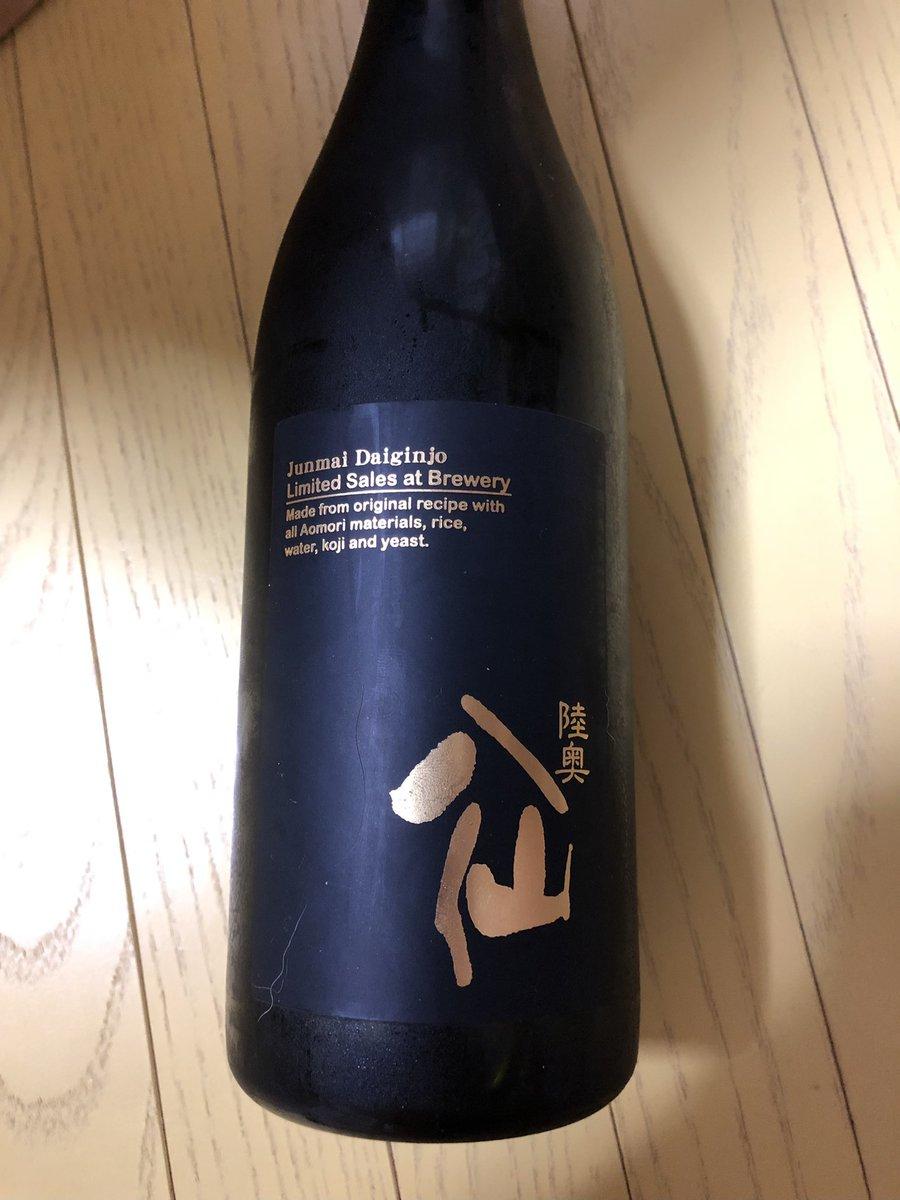 test ツイッターメディア - 2021.06.11(金)に酒蔵で購入した一品。その4  陸奥八仙・純米大吟醸・蔵限定Ver.  四号瓶2000円以下しか買わない主義(家には1万円以上もあるけど)なのですが、 蔵限定、呑みやすさと定員のおね〜さんに乗せられて(笑)購入。  #日本酒 #陸奥八仙純米大吟醸 #八戸酒造株式会社 https://t.co/hVwX3GVm4C