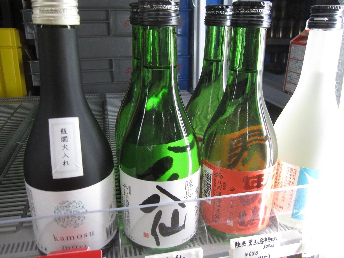 test ツイッターメディア - 最近、季節限定酒ばかりだったので、久々に陸奥八仙特別純米を飲んだのですが、おいしかったですというお話🤤  300mlサイズも揃えているので、日本酒に馴染みがない方もぜひどうぞ🍶 https://t.co/HNHTWk8dIS