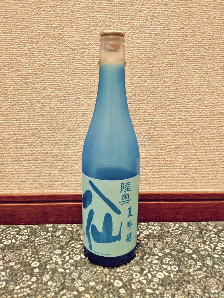 test ツイッターメディア - 最近少し禁酒していたため久しぶりに日本酒を飲んだのだが、何も考えずゆっくり飲んでいたら四合瓶飲み切ってしまった…私が悪いんじゃない、飲みやすい夏酒の陸奥八仙が悪いのよ。 https://t.co/WoaRqlTrVu