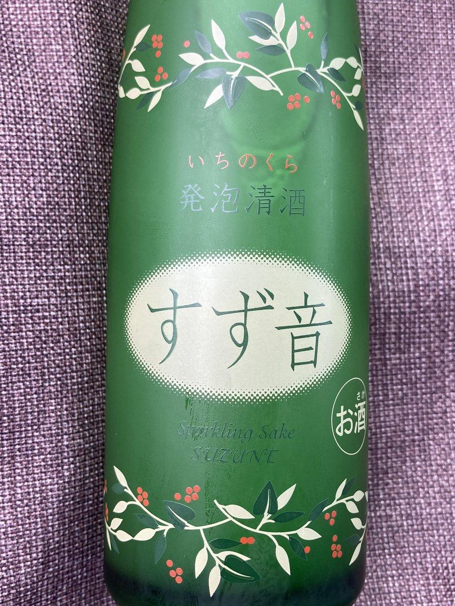 test ツイッターメディア - これは宮城県のメーカーさんが製造している(発泡性)日本酒「すず音」です。 「瓶内発酵によって生まれる繊細な泡が、まるでシャンパンを思わせる発泡清酒」だそうです。プレゼント用に購入しました。🙂🎁 https://t.co/dirghHdXds