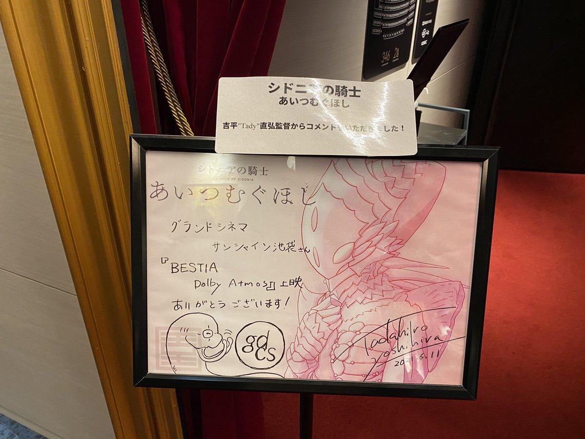 洲崎綾の6月20日のツイッター画像
